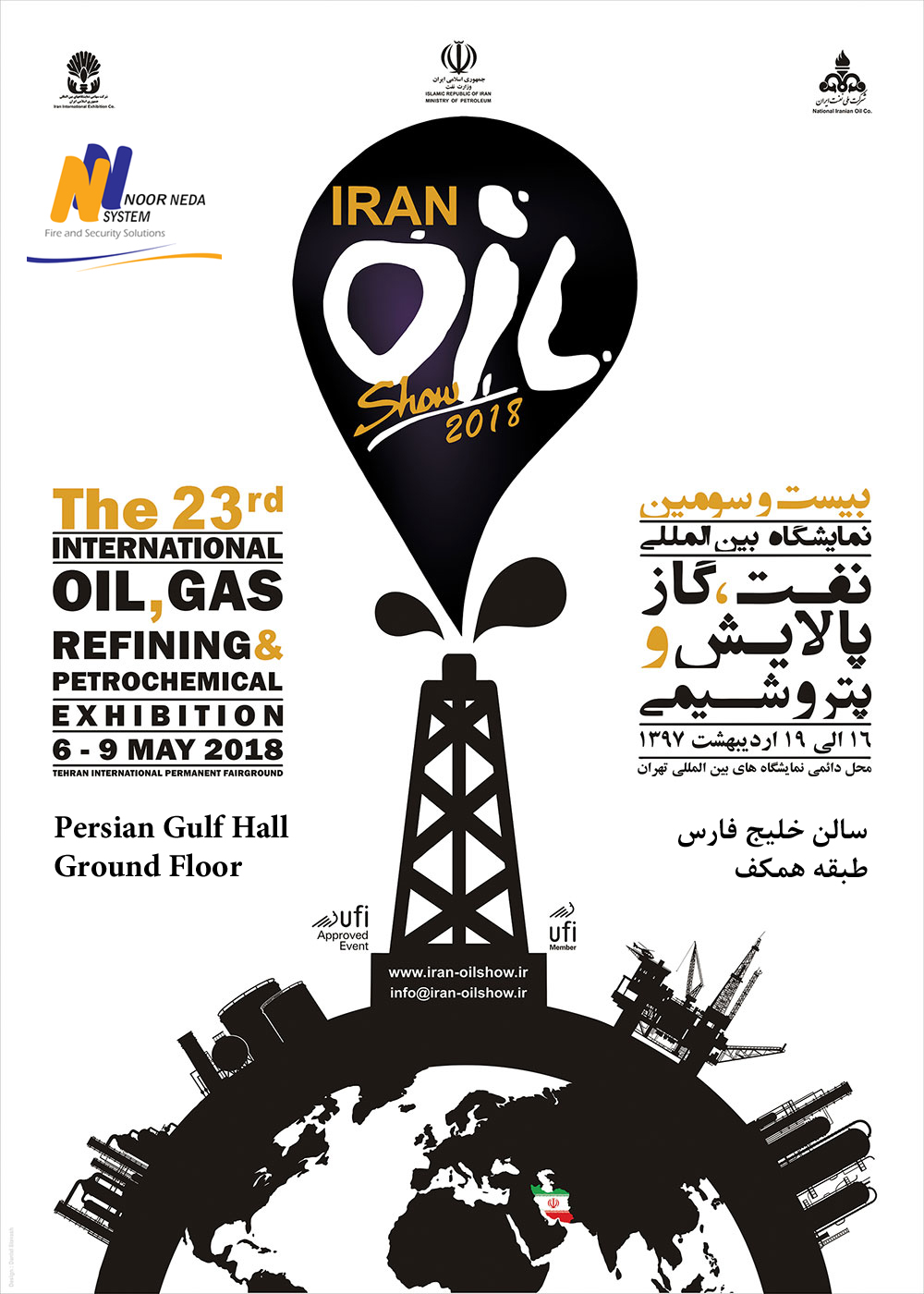 23nd Oil, Gas, Refining, Petrochemical Exhibition
